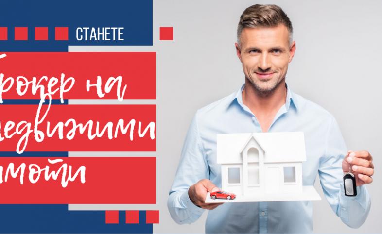 Кои са стъпките, които да извървим, за да станем успешни брокери на недвижими имоти?